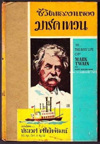 ชีวิตและงานของมาร์ค เทวน (The Boys Life of Mark Twain)