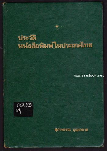 ประวัติหนังสือพิมพ์ในประเทศไทย-order 245777-