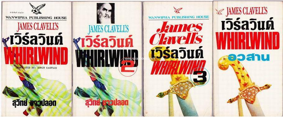 รวมผลงานของ เจมส์ คลาเวลล์ (James Clavell) 11