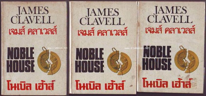 รวมผลงานของ เจมส์ คลาเวลล์ (James Clavell) 10