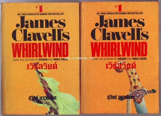 รวมผลงานของ เจมส์ คลาเวลล์ (James Clavell) 12