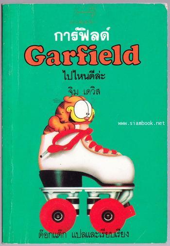 การ์ฟิลด์ ไปไหนดีล่ะ (Garfield)