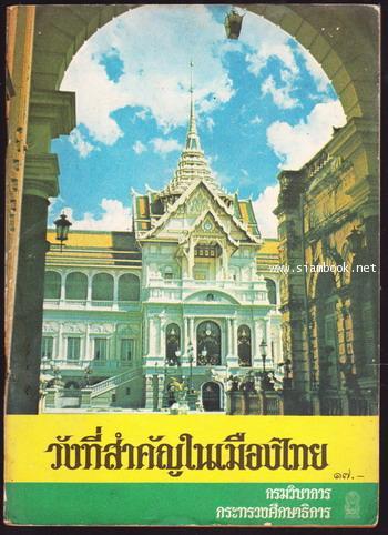 หนังสืออ่านเพิ่มเติมชุดสังคมศึกษา ประโยคประถมศึกษา เรื่อง วังที่สำคัญในเมืองไทย