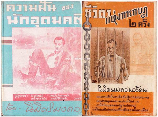 ความฝันของนักอุดมคติ หรือเมืองนิมิตร และ ชีวิตแห่งการกบฏ๒ครั้ง (หนังสือดีร้อยเล่มที่คนไทยควรอ่าน)