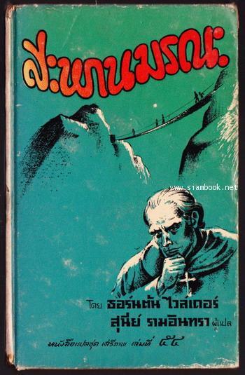 หนังสือแปลชุดเสรีภาพเล่มที่54 สะพานมรณะ (The Bridge of San Luis Rey)นวนิยายดีเด่น100เล่มในรอบศตวรรษ