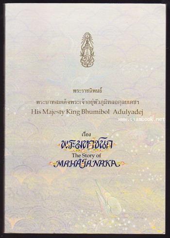 พระราชนิพนธ์เรื่องพระมหาชนก (The Story of Mahajanaka)