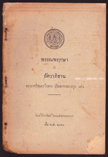 พรรณพฤกษา กับ สัตวาภิธาน *พิมพ์รวมเล่มครั้งแรก* -หนังสือเก่าที่น่าอ่าน ๑๐๐ เล่ม-