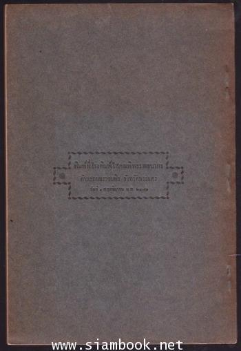 โคลงตำราไม้ดัด *ตำราไม้ดัดเล่มแรกของประเทศไทย* อนุสรณ์ เสวกตรี พระยาราชสัมภารากร (ชม ไกรฤกษ) 1