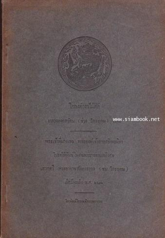 โคลงตำราไม้ดัด *ตำราไม้ดัดเล่มแรกของประเทศไทย* อนุสรณ์ เสวกตรี พระยาราชสัมภารากร (ชม ไกรฤกษ)