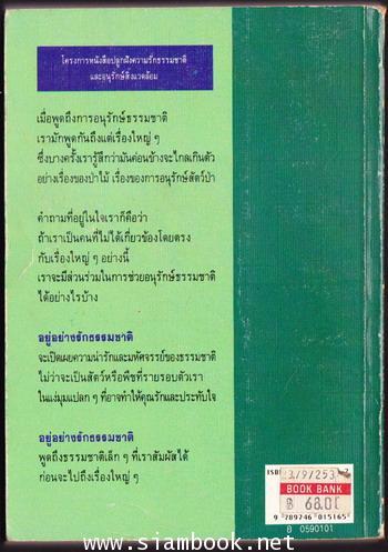 อยู่อย่างรักธรรมชาติ *หนังสือดีวิทยาศาสตร์ ๘๘ เล่ม* 1