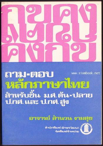ถาม-ตอบหลักภาษาไทยสำหรับชั้น ม.ศ.ต้น-ปลาย ป.กศ. และ ป.กศ.สูง