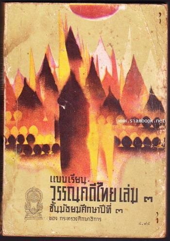 แบบเรียนวรรณคดีไทยเล่ม3 ชั้นมัธยมศึกษาปีที่3