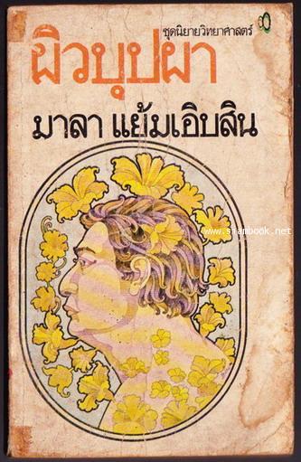 ผิวบุปผา (Skin Flowers) และเรื่องสั้นอื่นๆ *หนังสือโดนน้ำเล็กน้อย*
