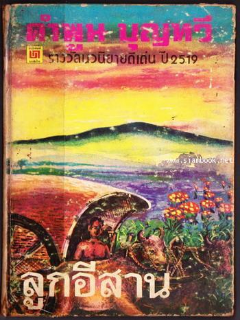ลูกอีสาน *หนังสือรางวัลซีไรท์ , หนังสือดีร้อยเล่มที่คนไทยควรอ่าน* -พิมพ์ครั้งที่สอง/รวมเป็นเล่มเดียว