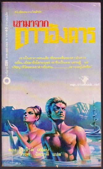 เขามาจากดาวอังคาร (Stranger in a strange land) *หนังสือชนะรางวัลฮิวโก/Hugo Award*