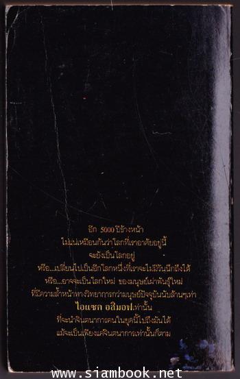 เนมีซิส 5000ปีข้างหน้า (NEMESIS) 1