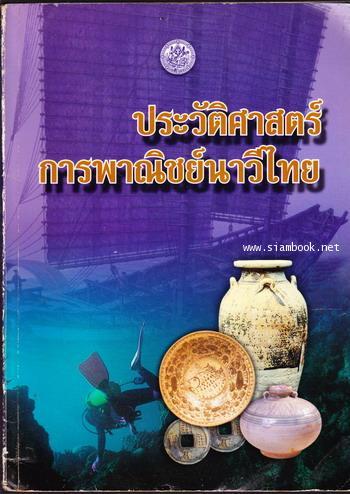 ประวัติศาสตร์การพาณิชย์นาวีไทย