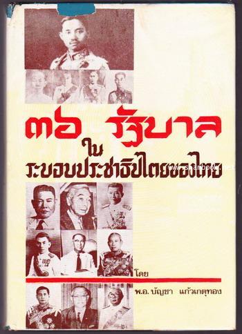 36รัฐบาลในระบอบประชาธิปไตยของไทย