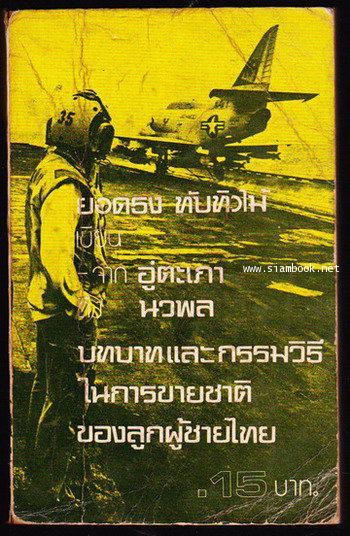 จากอู่ตะเภาถึงนวพล บทบาทและกรรมวิธีในการขายชาติของลูกผู้ชายไทย