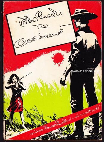 เรื่องสั้นชุดเหมืองแร่ ตอนเลือดในดิน *หนังสือดีร้อยเล่มที่คนไทยควรอ่าน*-order 246097-