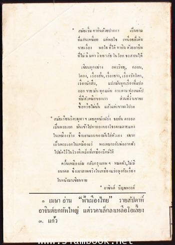 เรื่องสั้นชุดเหมืองแร่ ตอนเลือดในดิน *หนังสือดีร้อยเล่มที่คนไทยควรอ่าน*-order 246097- 1
