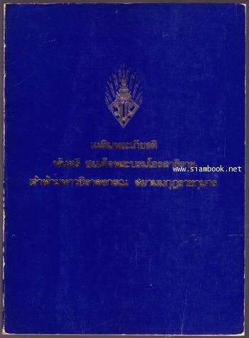 เฉลิมพระเกียรติ พันตรี สมเด็จพระบรมโอรสาธิราช เจ้าฟ้ามหาวิชราลงกรณ สยามมกุฎราชกุมาร