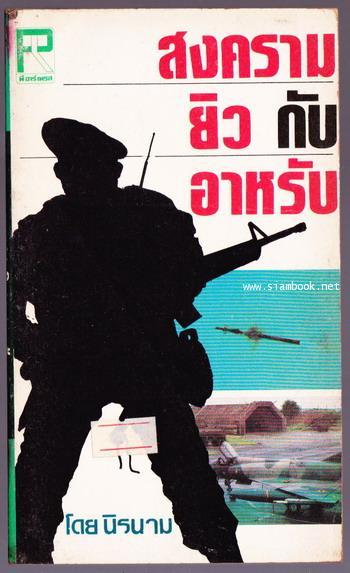 สงครามยิวกับอาหรับ