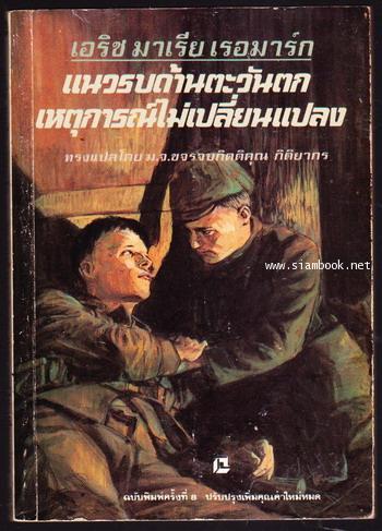 แนวรบด้านตะวันตกเหตุการณ์ไม่เปลี่ยนแปลง (All Quiet on The Western Front)