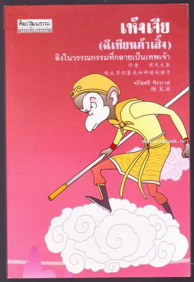 เห้งเจีย (ฉีเทียนต้าเสิ้ง) ลิงในวรรณกรรมที่กลายเป็นเทพเจ้า