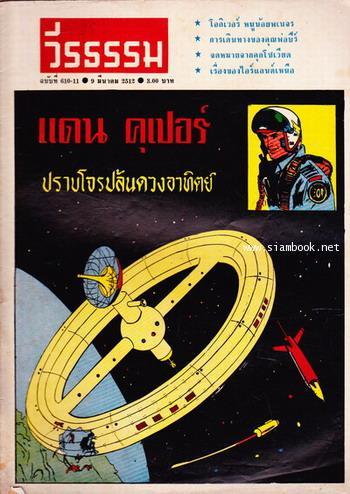นิตยสาร วีรธรรมรายสัปดาห์  ฉบับที่ 610-611 ประจำวันที่ 9 มีนาคม 2512
