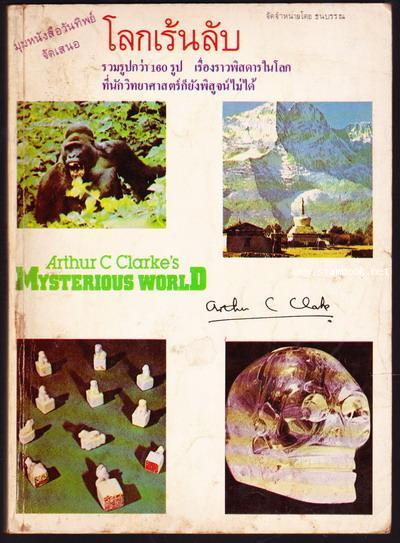 โลกเร้นลับ (Arthur C. Clarke\'s Mysterious World)
