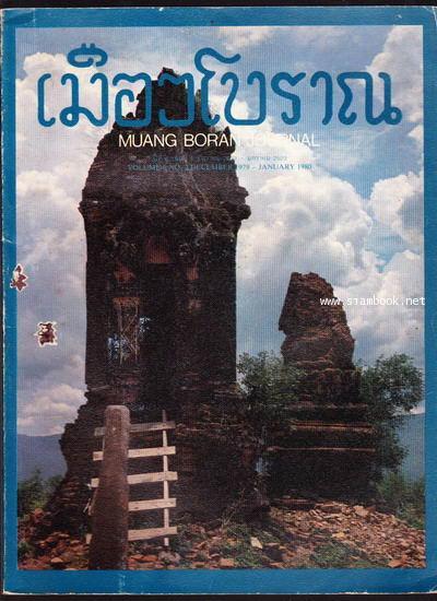 วารสารเมืองโบราณ ปีที่6 ฉบับที่2 ธันวาคม 2522 - มกราคม 2523