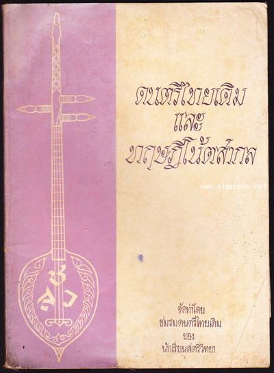 ดนตรีไทยเดิม และ ทฤษฎีโน้ตสากล