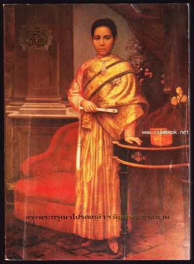 สมเด็จพระศรีสวรินทิราฯ ทรงพระกรุณาโปรดเกล้าให้พิมพ์พระราชทาน