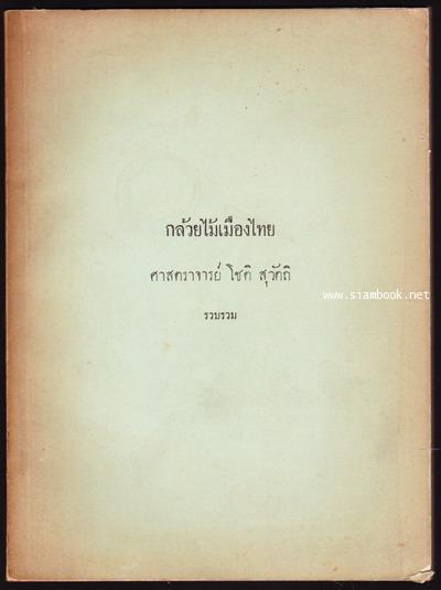 กล้วยไม้เมืองไทย