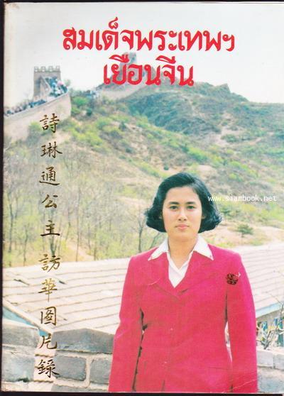 สมเด็จพระเทพฯเยือนจีน