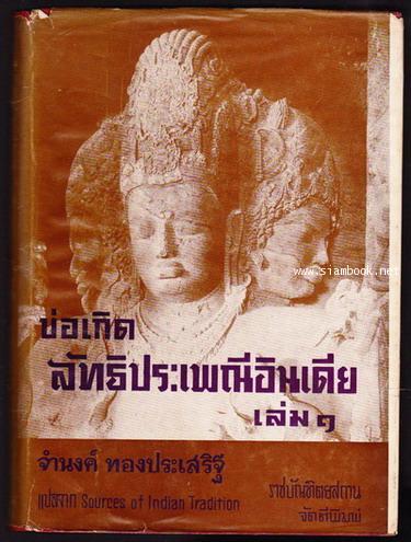 บ่อเกิดลัทธิประเพณีอินเดีย (Sources of India Tradition) -3เล่มชุด-