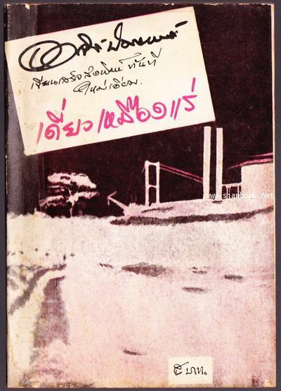เรื่องสั้นชุดเหมืองแร่ เดี่ยวเหมืองแร่ *หนังสือดีร้อยเล่มที่คนไทยควรอ่าน*