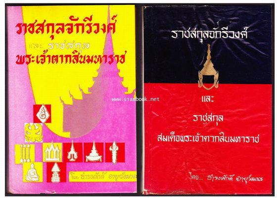 ราชสกุลจักรีวงศ์ และ ราชสกุลสมเด็จพระเจ้าตากสินมหาราช  2 เล่มครบชุด -พิมพ์ครั้งแรก-