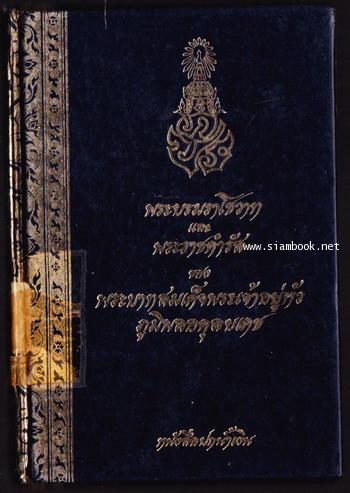 หนังสือปกน้ำเงิน พระบรมราโชวาทและพระราชดำรัส ของพระบาทสมเด็จพระเจ้าอยู่หัวภูมิพลอดุลยเดช