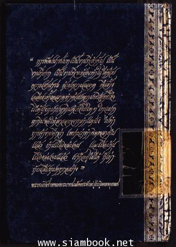 หนังสือปกน้ำเงิน พระบรมราโชวาทและพระราชดำรัส ของพระบาทสมเด็จพระเจ้าอยู่หัวภูมิพลอดุลยเดช 1