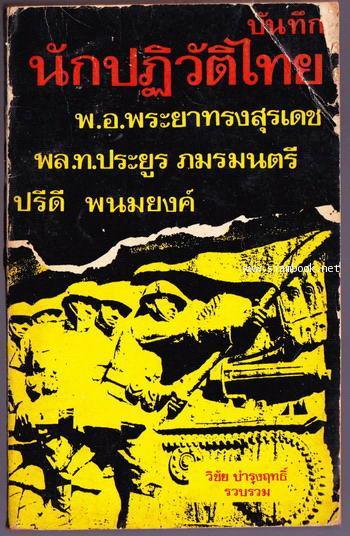 บันทึกนักปฏิวัติไทย เมื่อวันโค่นล้มระบอบสมบูรณาญาสิทธิราชย์ 24 มิถุนายน 2475