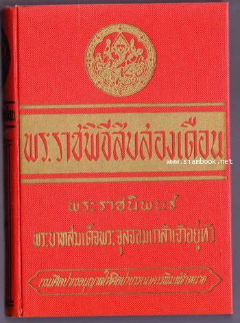 พระราชพิธีสิบสองเดือน *หนังสือดีร้อยเล่มที่คนไทยควรอ่าน*