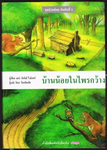 หนังสือชุดบ้านน้อย/บ้านเล็กในป่าใหญ่  (The Little House Books) สำนวน รัตนา รัตนดิลกชัย