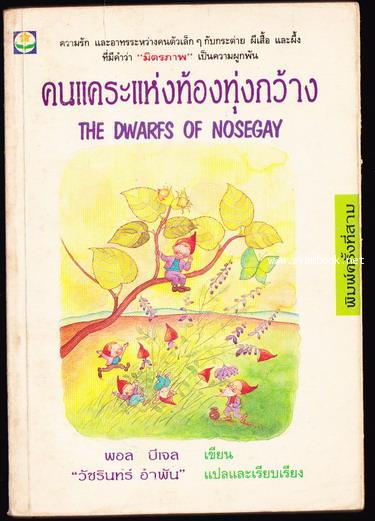 คนแคระแห่งท้องทุ่งกว้าง (The Dwarfs of Nosegay)