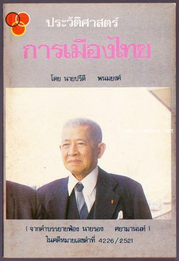ประวัติศาสตร์การเมืองไทย จากคำบรรยายฟ้อง นายรอง ศยามานนท์ โดย นายปรีดี พนมยงค์