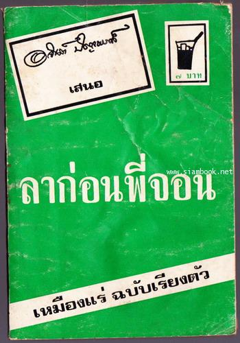 เรื่องสั้นชุดเหมืองแร่ ตอน ลาก่อนพี่จอน *หนังสือดีร้อยเล่มที่คนไทยควรอ่าน*