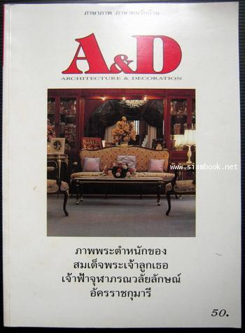 นิตยสาร A and D Architecture and Decoration ปีที่1 ฉบับปฐมฤกษ์ 2535