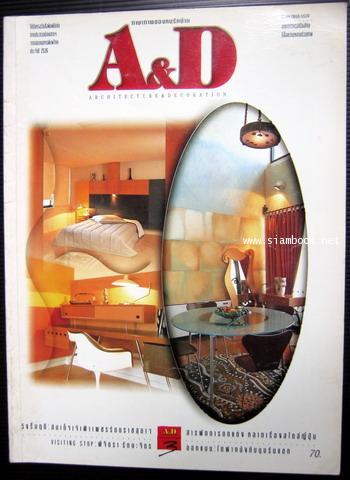 นิตยสาร A and D Architecture and Decoration ปีที่3 ฉบับ30 เดือนพฤศจิกายน 2537