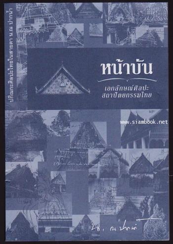 ปกิณกะศิลปะไทยในสายตา หน้าบัน เอกลักษณ์ศิลปะสถาปัตยกรรมไทย